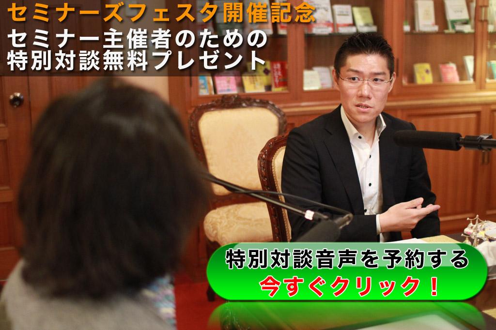 本田さん対談